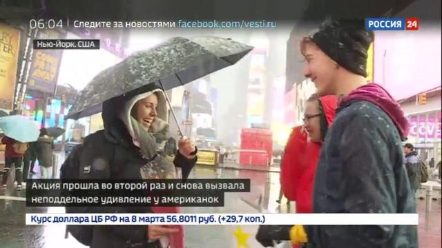 Новости на Россия 24 • В России поздравляют женщин стихами, а в США - хештегами