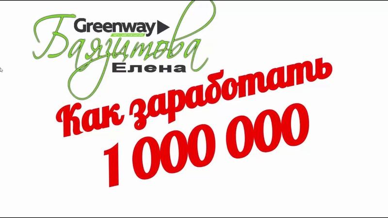 Как заработать МИЛЛИОН из чего складываются выплаты в Greenway Маркетинг план компании Гринвей
