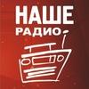 НАШЕ Радио Екатеринбург 94.8 fm
