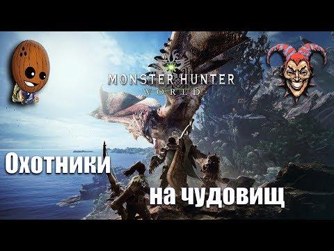Monster Hunter World - Прохождение 5➤ Поймать большого Яграса живьем. Новый лагерь или Кулу-йа-ку.
