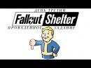 Fallout shelter Проваленное задание