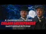 В. ДАШКЕВИЧ &amp Ю. БЕЛЯЕВ - Собака Баскервилей (Запутанная история)(Remix)