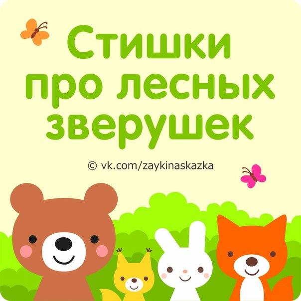 Стихи про лесных животных