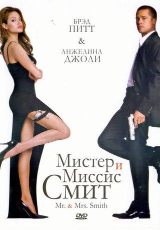 Мистер и миссис Смит (2005)