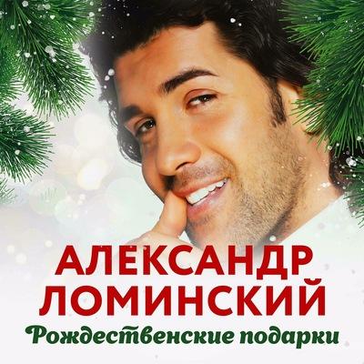 Александр Ломинский