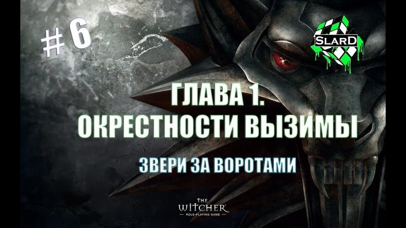 Прохождение: The Witcher Enhanced Edition - Глава 1. Окрестности Вызимы. Звери за воротами 6