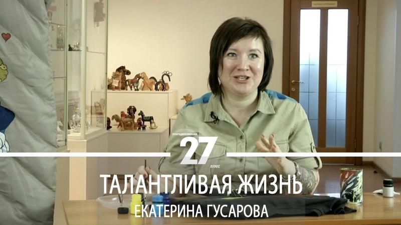 Талантливая жизнь. Екатерина Гусарова