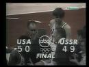Последние минуты матча СССР и США на Олимпиаде в Мюнхене в 1972 году