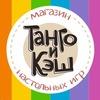 Танго и Кэш - настольные игры