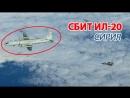 В Сирии сбит российский самолет-разведчик