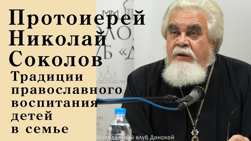 Протоиерей Николай Соколов. Традиции православного воспитания детей в семье.