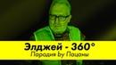 Элджей 360° ПАРОДИЯ by Пацаны Пенсионная реформа version