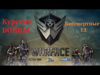 Warface: -КуРсКиЕ_БоЙцЫ- vs Бессмертные_13 Мегапазитивное КВ)))