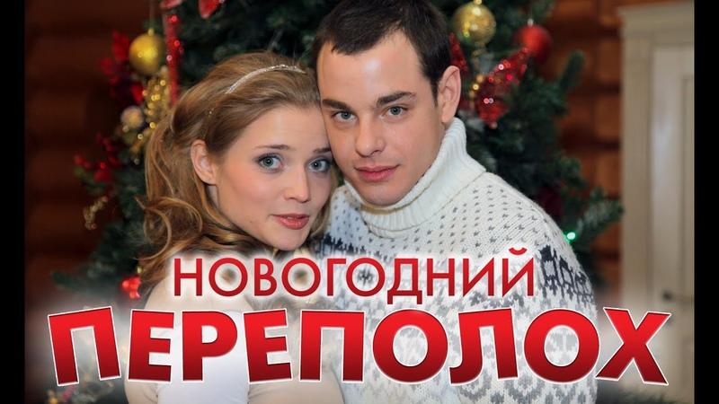 НОВОГОДНИЙ ПЕРЕПОЛОХ - Комедия / Все серии подряд