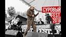 Cуровый Fest 2018 Действительно суровый Челябинск