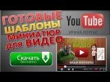 Как сделать свою миниатюру в YouTube! Шаблоны персонализированных значков Бесплатно
