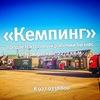 Продается Кемпинг г.Октябрьский (готовый бизнес)