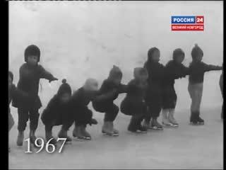 фигурное катание в Новгороде 1967 год