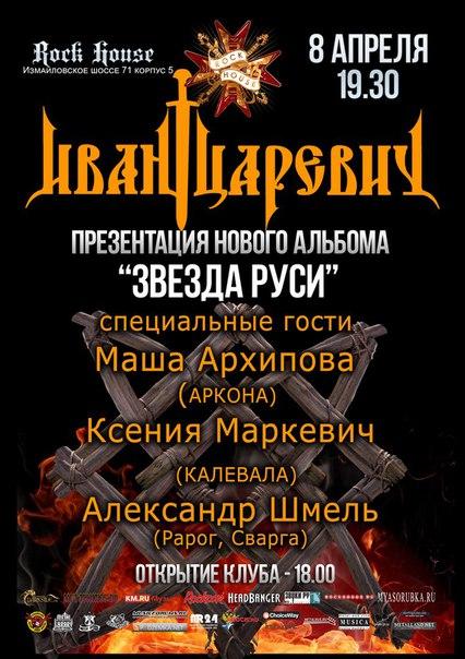 Концертное видео группы ИВАН ЦАРЕВИЧ (Клуб