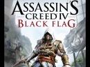 Откуда скачать Assassins Creed 4 Black Flag Через Торент На PC Русскую Версию.