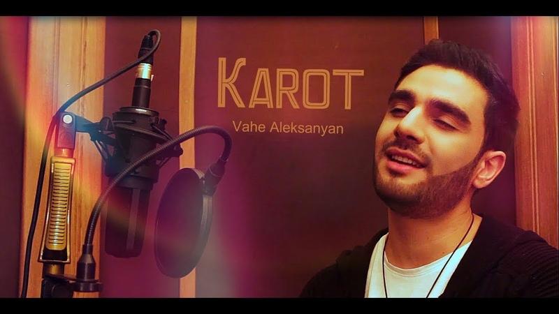 Vahe Aleksanyan -Karot2018-2019Վահե Ալեքսանյան - Կարոտ karotԿարոտVaheAleksanyan