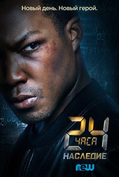 Двадцать четыре часа: Наследие 1 сезон 1-12 серия NewStudio | 24: Legacy