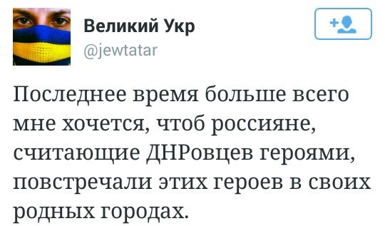 Путин боится возвращения с Донбасса 30 тысяч вооруженных россиян и сделает все, чтобы этот конфликт не затух, - депутат Госдумы РФ - Цензор.НЕТ 111