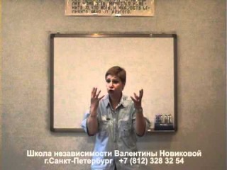 В.Новикова - Лекции по зависимости и созависимости - 6 - Секс и трезвость