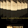 Интернет-бизнес золото Хабаровска