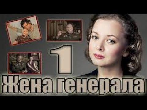 ЖЕНА ГЕНЕРАЛА, 1 Серия, ЛУЧШИЙ Военный Сериал