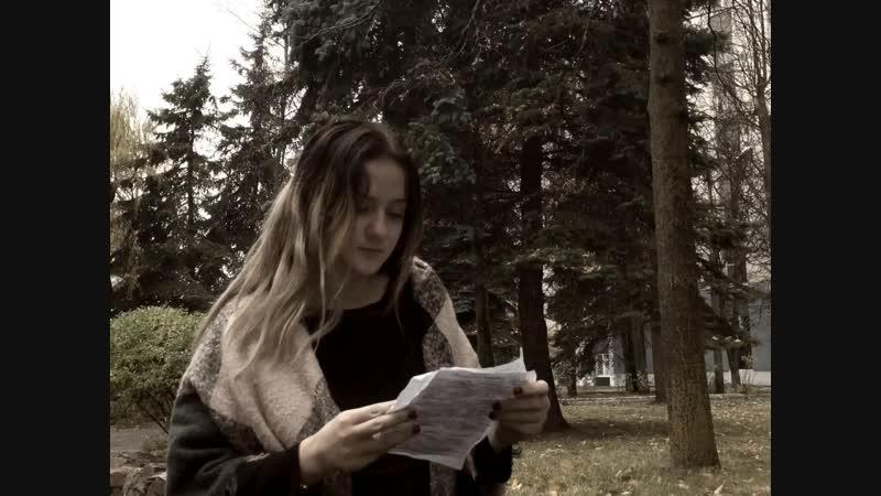 13. Феоклистова А. БГЭУ. Письмо лейтинанта П.Глухова невесте