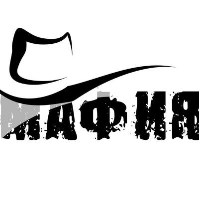 Мафия В-Минске, 24 марта 1988, Минск, id206917816