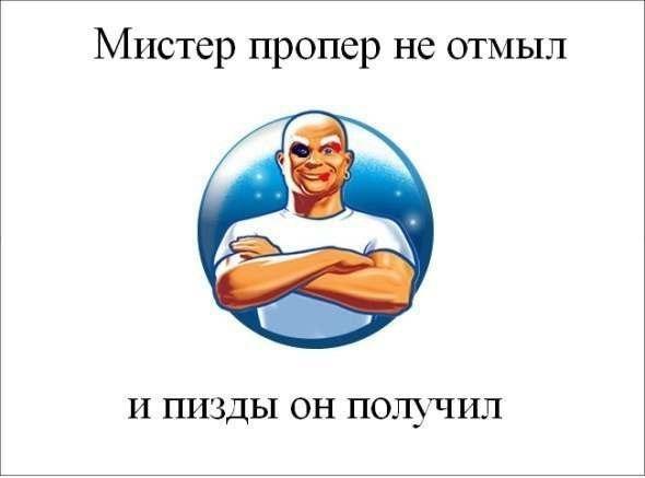 мистер прикол: