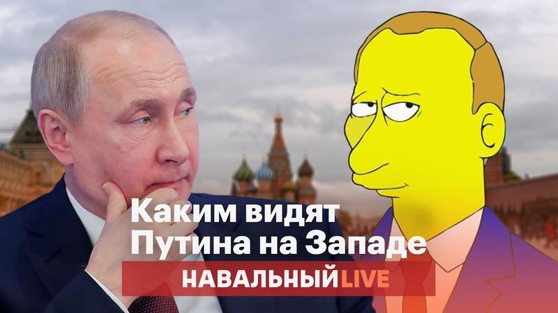 Весь мир смеется над Путиным