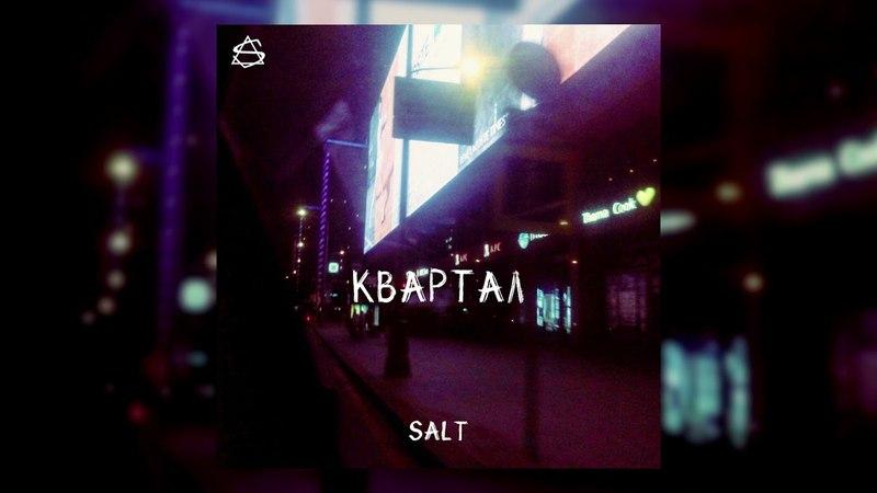 Salt - Квартал