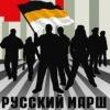 Русский Марш в Липецке! 2017!