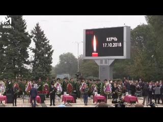 Прощание с погибшими в керченском колледже - прямая трансляция