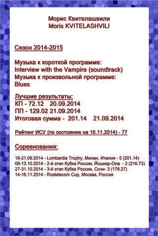 4 этап. ISU GP Rostelecom Cup 2014 14 - 16 Nov 2014 Moscow Russia-1-2 JG0-28Yy-jI