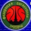 Федерация Баскетбола Липецкой Области