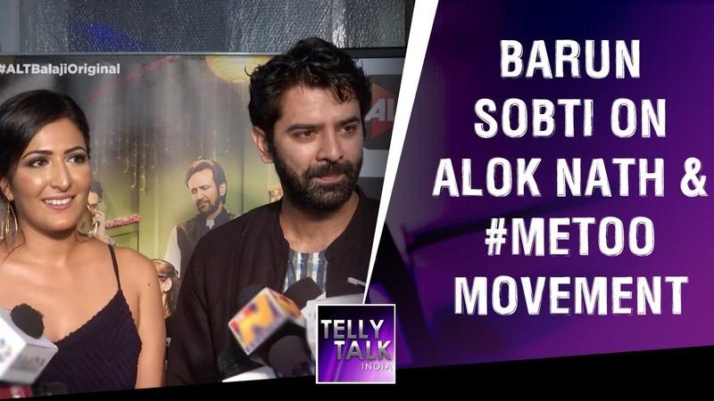 Barun Sobti on Alok Nath controversy, Metoo movement more