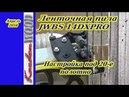 Ленточная пила JET JWBS14DXPRO Настройка под двадцатое полотно