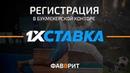 Как зарегистрироваться в БК 1хСтавка 1xStavka