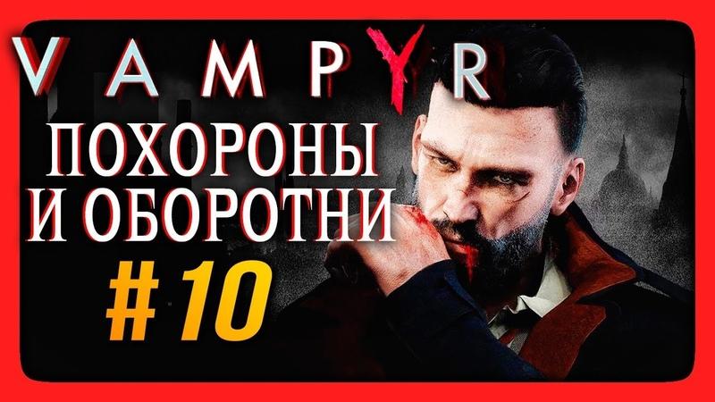 Vampyr Прохождение на русском 10 ✅ ПОХОРОНЫ И ОБОРОТНИ