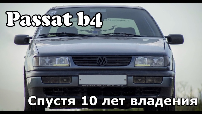VW Passat b4 спустя 10 лет владения (для drive2ru)