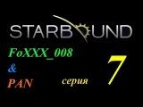 Совместное прохождение Starbound (Серия 7) Секретное оружие