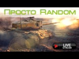 Просто Random (Live Stream) [wot-vod.ru]