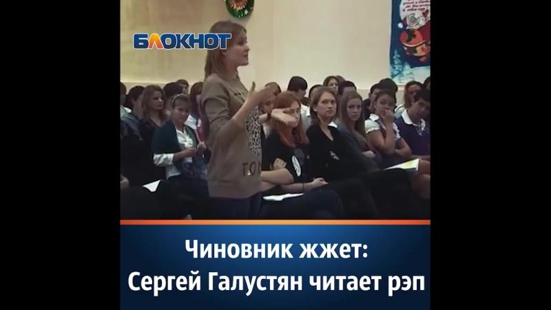 Талант вырвался наружу из кабинетов администрации Новороссийска- браво, Галустян!