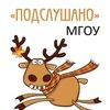 Подслушано/МГОУ(МАМИ) Губкин