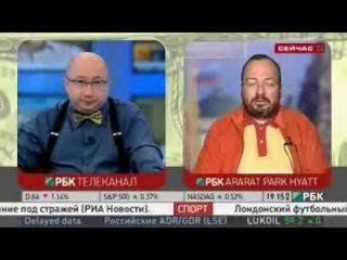 РБК Виттель Ройзман,проститутки и Навальный 28 08 13 г