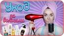 Мой уход за волосами Средства советы Как мою и сушу волосы Домашний уход Дарья Дзюба